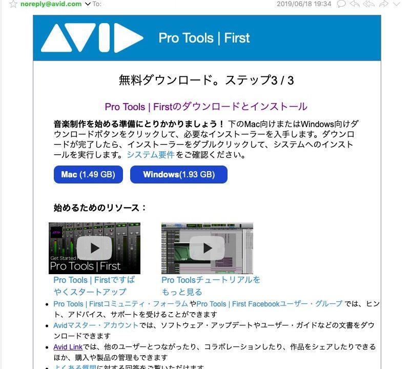 メールの確認 - Pro Tools First 2019
