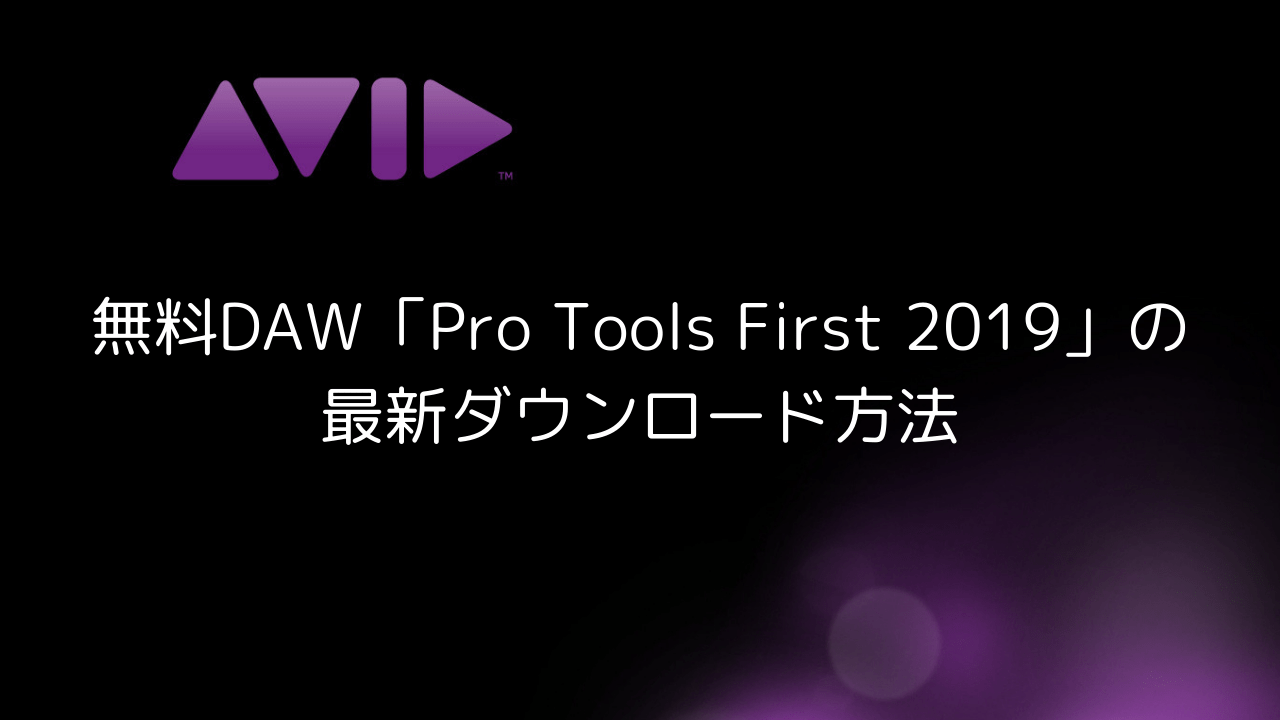 Pro Tools First 2019