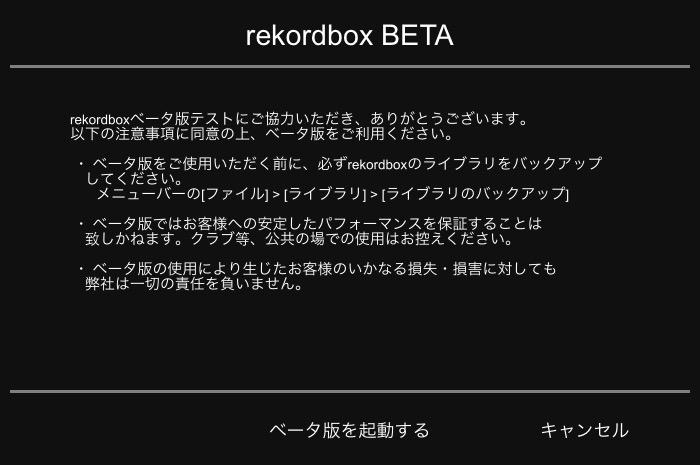 rekordbox BETA