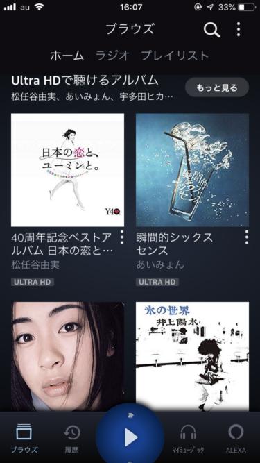 ハイレゾ楽曲の特集 - Amazon Music HD