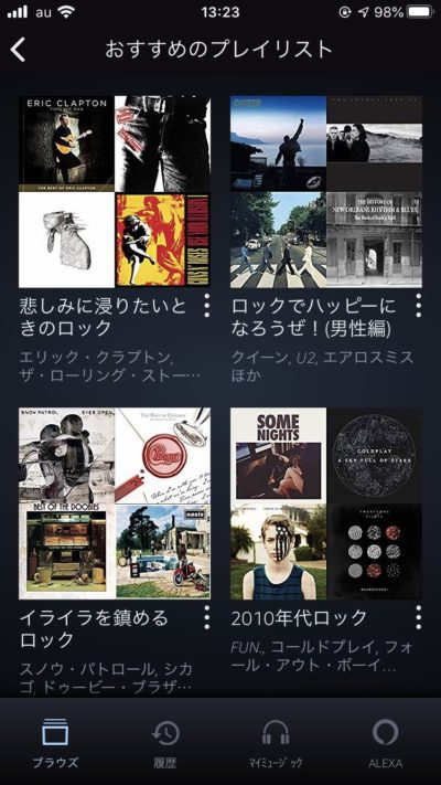 Amazon Music Unlimitedのプレイリスト