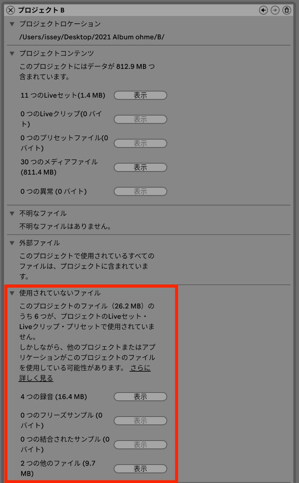 Ableton Liveの使用されていないファイル